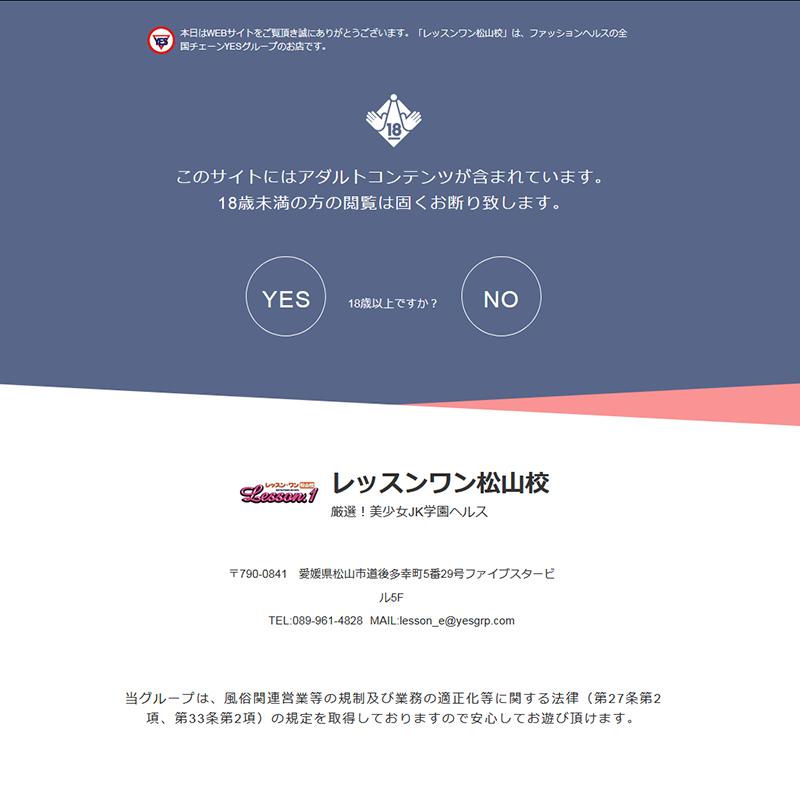 Lesson1松山校_オフィシャルサイト