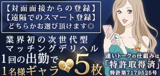 ロイヤル・ビップ・サービス 上野店