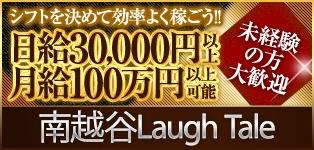 南越谷Laugh Tale
