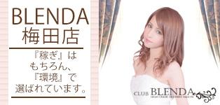 Club BLENDA梅田北店