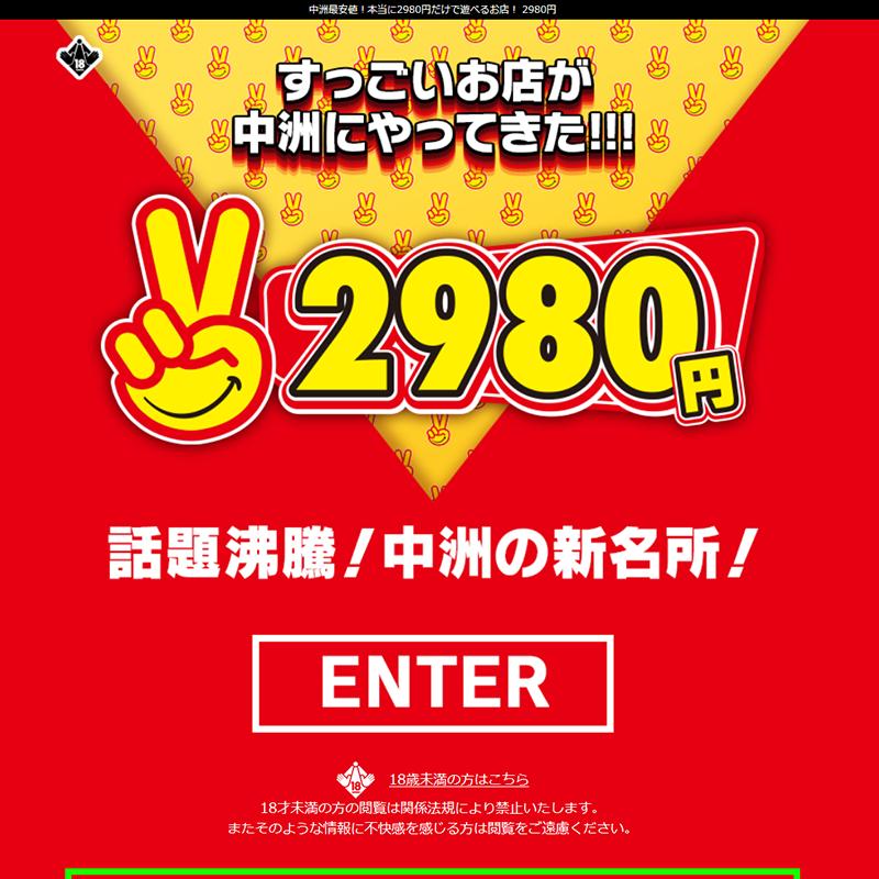 2980円_オフィシャルサイト