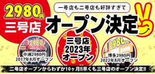 2980円