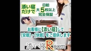 本当に添い寝だけで日給13万円保証♪