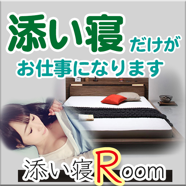 添い寝ルーム_店舗イメージ写真2