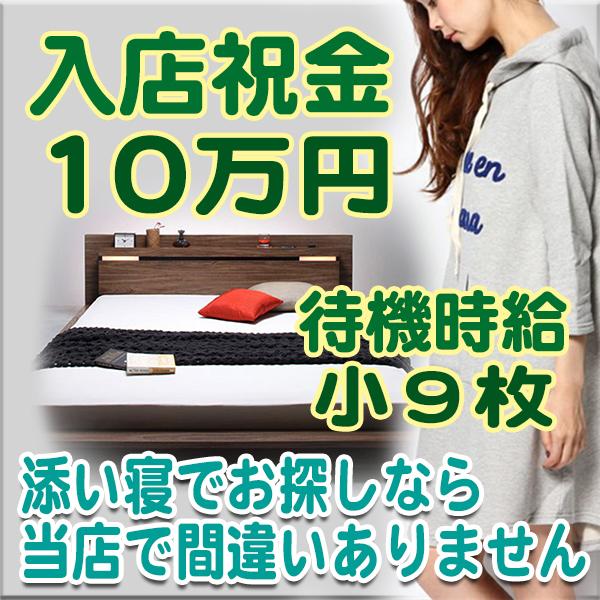 添い寝ルーム_店舗イメージ写真3