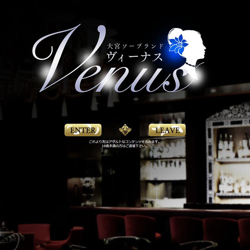 Venus(ヴィーナス)_オフィシャルサイト