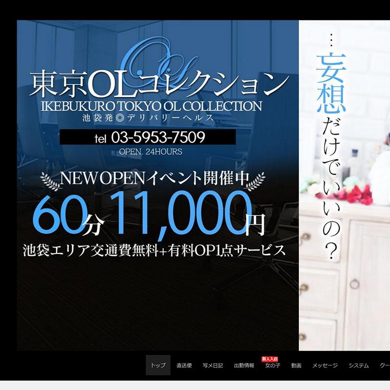 東京OLコレクション_オフィシャルサイト