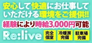 Re:live