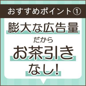 未経験特集_ポイント1_8084