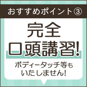 未経験特集_ポイント3_8084