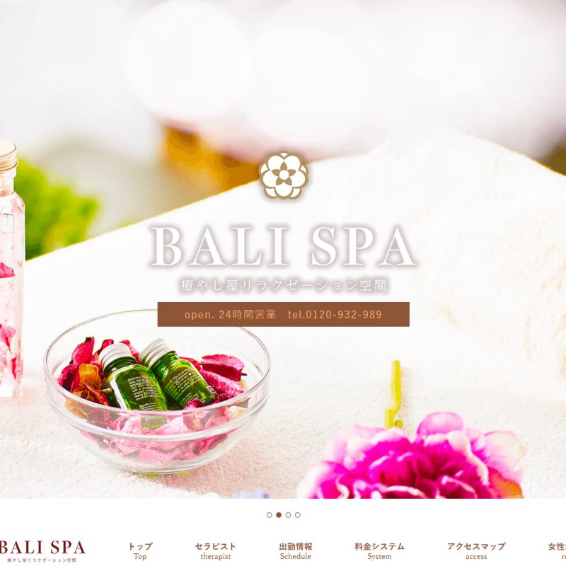 バリスパ 梅田店_オフィシャルサイト