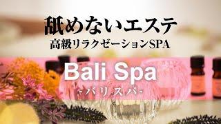 BaliSpa recruit動画