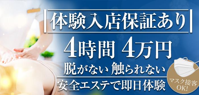 即日体験入店特集_3427