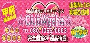 ★☆Club Ageha☆★