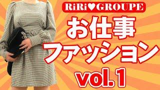 お仕事ファッション!vol.1