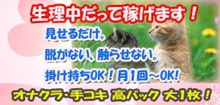 高級オナクラ手コキ メノフィリア(生理フェチ)専門店一期一会