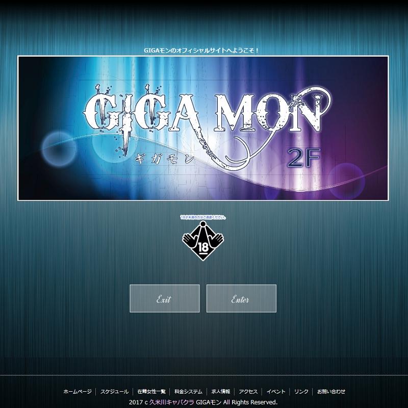 GIGAモン_オフィシャルサイト