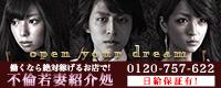 不倫若妻紹介処 五反田_PC版広告枠