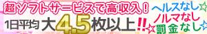 渋谷ゴシップガール_PC版広告枠