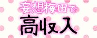 妄想する女学生たち 梅田校_PC版広告枠