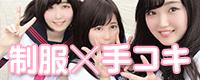 学校帰りの妹に手コキしてもらった件 梅田_PC版広告枠