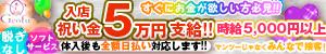 Geofu_PC版広告枠