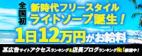 熊本FINAL STAGE 素人S級SP_PC版広告枠