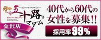 五十路マダム金沢店_PC版広告枠