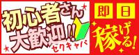 楽々タイム宮崎_PC版広告枠