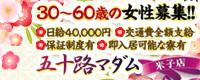 五十路マダム米子店_PC版広告枠