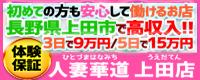 人妻華道-上田店_PC版広告枠