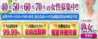 こあくまな熟女たち浜松店_PC版広告枠