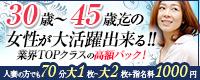 横浜風俗受付センター_PC版広告枠