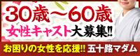 五十路マダム鳥取店_PC版広告枠