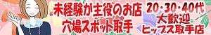 素人妻御奉仕倶楽部 Hip's取手_PC版広告枠