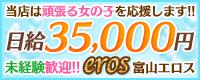 eros エロス_PC版広告枠