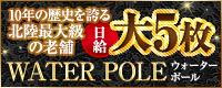 WATER POLE~ウォーターポール~_PC版広告枠