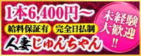 人妻じゅんちゃん_PC版広告枠
