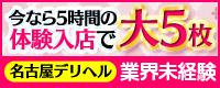 名古屋デリヘル業界未経験_PC版広告枠