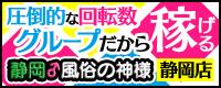 静岡♂風俗の神様 静岡店_PC版広告枠
