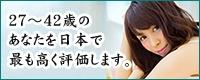 ノーハンドで楽しませる人妻 名古屋店_PC版広告枠