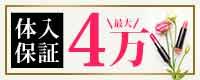 水戸人妻花壇_PC版広告枠