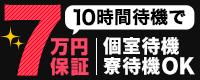 神栖人妻花壇_PC版広告枠