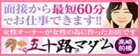 五十路マダム高崎前橋店_PC版広告枠