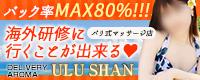 ULU SHAN_PC版広告枠