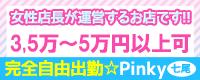Pinky★ピンキー_PC版広告枠
