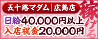 五十路マダム 広島店_PC版広告枠