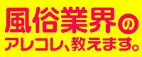 アウトレットデリ_PC版広告枠