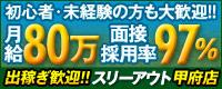 山梨1の価格に挑戦 スリーアウト甲府_PC版広告枠
