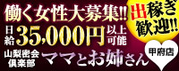 山梨密会倶楽部~ママとお姉さん~甲府店_PC版広告枠